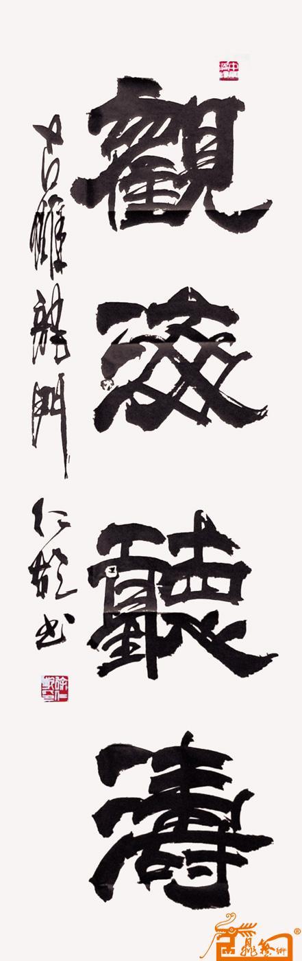 名家 徐仁乾 书法 - 观海听涛
